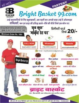 www.brightbasket99.com